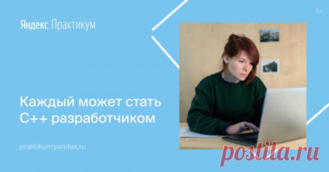 Профессия C++ разработчик. Обучение всервисе Яндекс.Практикум За 9 месяцев обучения по 15 часов в неделю вы освоите навыки разработки на C++ и соберёте портфолио.