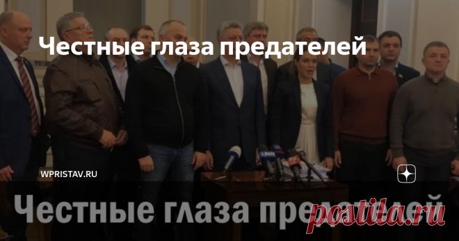 Честные глаза предателей Сразу предупреждаю, я не защитник и, не  дай боже, не сторонник Виктора Федоровича Януковича. Но я безмерно  благодарен ему за его глупость и идиотизм, благодаря которым Россия  вернула Крым, возвращает (очень долго, к сожалению) Донбасс и навсегда  избавилась от иллюзии того, что украинское государство может быть  дружественным. Также я благодарен Виктору Федоровичу уже за 171-е  построенное и