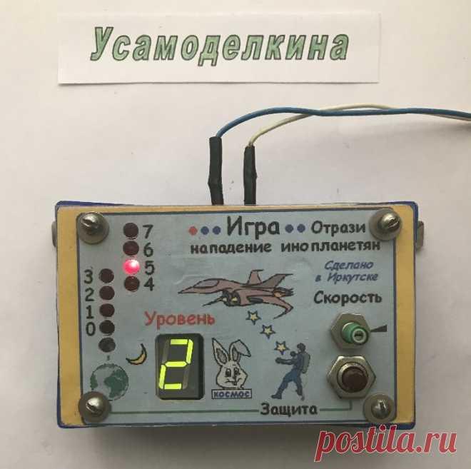 Игра «Отрази нападение инопланетян» Игра «Отрази нападение инопланетян» (далее просто игра или ОНИ) представляет собой тренажёр, развивающий скорость реакции на предъявляемый раздражитель. Игра имеет светодиодную шкалу в виде молнии из восьми красных СДИ (светодиодных индикаторов), имитирующую луч, посылаемый с НЛО в направлении