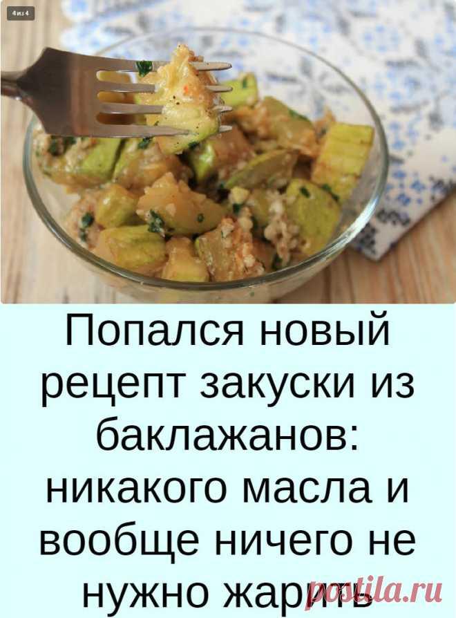 Попался новый рецепт закуски из баклажанов: никакого масла и вообще ничего не нужно жарить