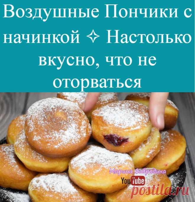 Воздушные Пончики с начинкой ✧ Настолько вкусно, что не оторваться