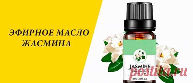 Эфирное масло жасмина: свойства и применение, вред и противопоказания Эфирное масло жасмина, свойства и применение которого должны быть известны всем любителям дорогого парфюма, является мощнейшим афродизиаком.