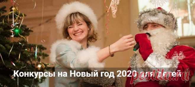 Конкурсы на Новый год 2020 для детей и взрослых дома или в школе Конкурсы на Новый год 2020 для детей и взрослых дома за столом или в школе. Викторины на 5, 10, 12 лет, подростков. Подвижные игры для детей начальной школы