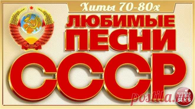 BELOVED PESNI of the USSR ✬ GOLD HITS 70-80kh ✬ SONGS WHICH KNOW EVERYTHING ✬