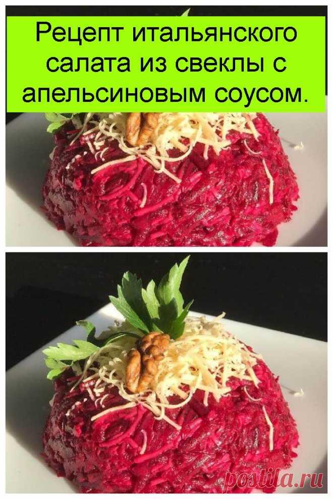 Рецепт итальянского салата из свеклы с апельсиновым соусом.