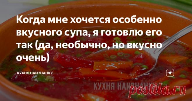 Когда мне хочется особенно вкусного супа, я готовлю его так (да, необычно, но вкусно очень) Яркий, вкусный и очень ароматный супчик. У нас его любят даже дети. И готовится просто. Чаще я готовлю такой суп на мясном бульоне. Но сегодня у меня постный вариант (бульон готовлю овощной). В кастрюлю с водой отправляю морковь, лук, сладкий перец, стебли петрушки и сельдерея. Варю на медленном огне минут 15-20. Затем овощи из бульона достаю. Картофель нарезаю крупно и отправляю в кастрюлю. А