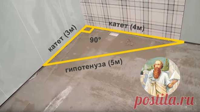 Как проверить прямой угол без угольника - медот предков | Про.Дом | Яндекс Дзен
