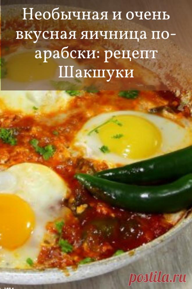 Необычная и вкусная яичница по-арабски: рецепт Шакшуки