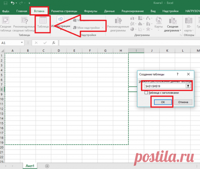 Ex-fir-tree (Excel) for teapots: work with tables, schedules, sorting of data and mathematical calculations