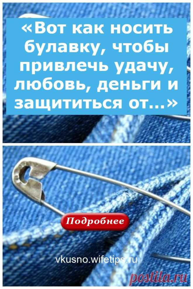 «Вот как носить булавку, чтобы привлечь удачу, любовь, деньги и защититься от…» - vkusno