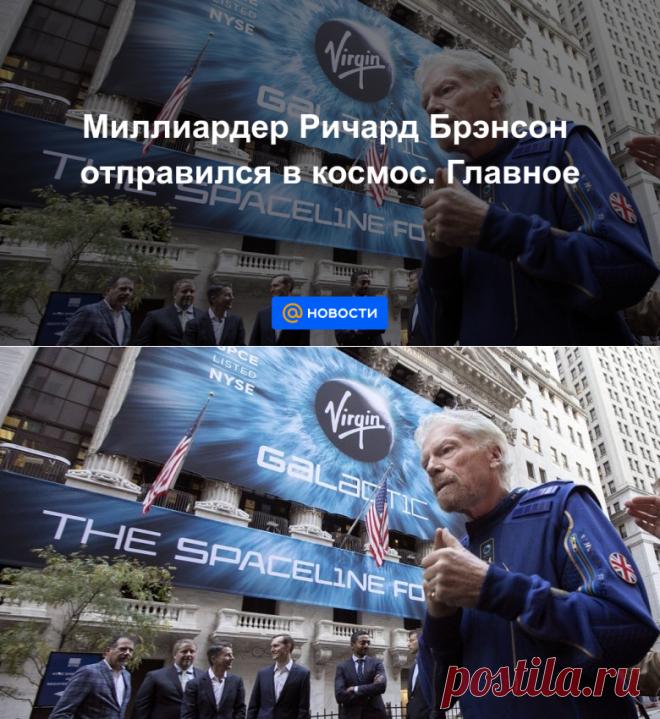 12-7-21-Миллиардер Ричард Брэнсон отправился в космос. Главное - Новости Mail.ru