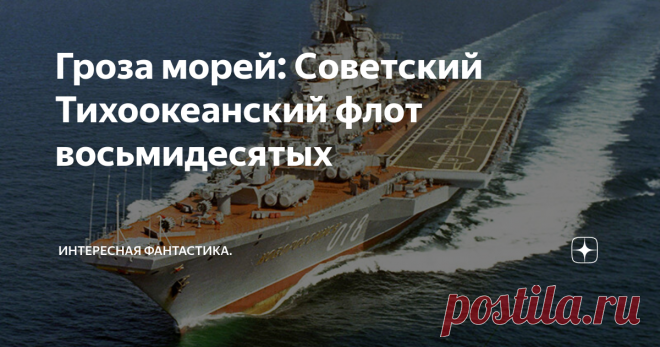 Гроза морей: Советский Тихоокеанский флот восьмидесятых Надводные корабли