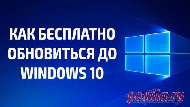 Как установить обновление до новой версии Windows 10 — 5 способов В этой статье я расскажу, как выполнить обновление Windows 10 до новой версии операционной системы разными способами. Существует несколько способов провести обновление системы в Windows 10.С периодичн...