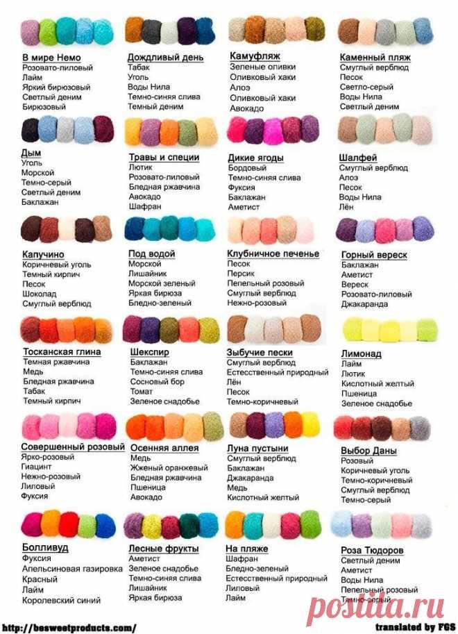 как сочетать цвета при вязании