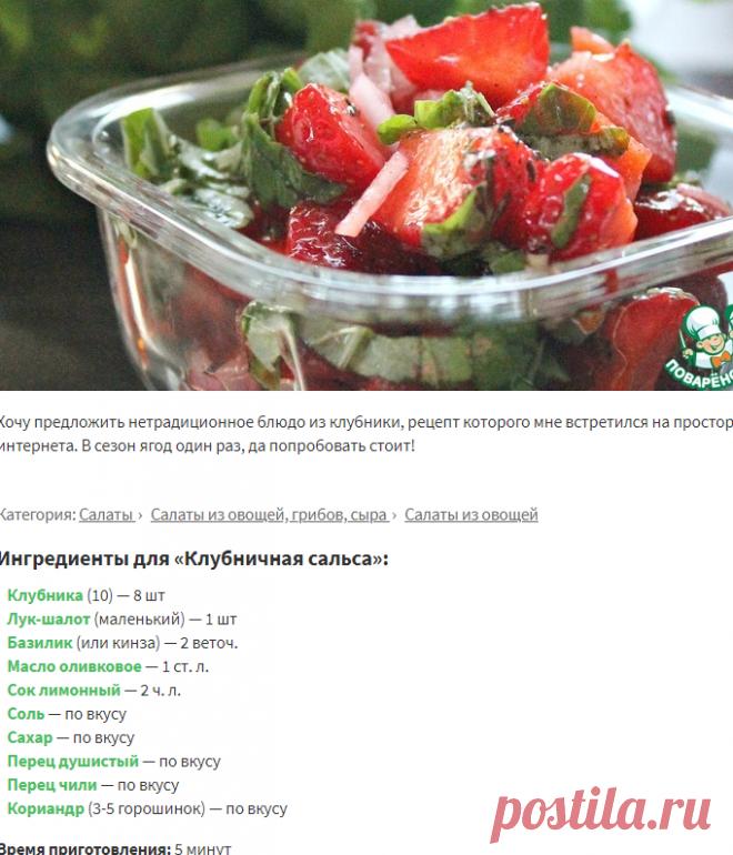 Клубничная сальса - кулинарный рецепт