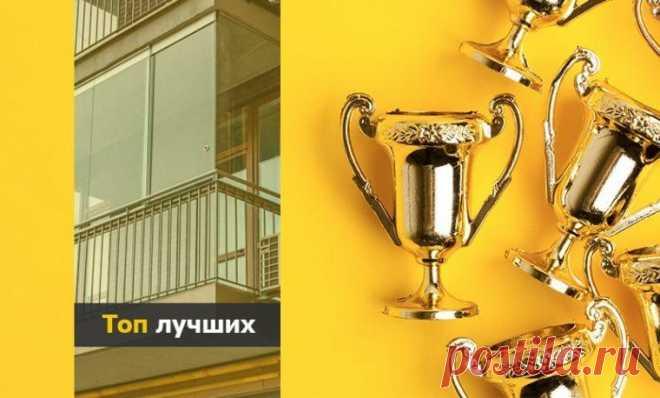 Лучшие фирмы по остеклению и отделке балконов - экспертный рейтинг в Москве, цены, отзывы