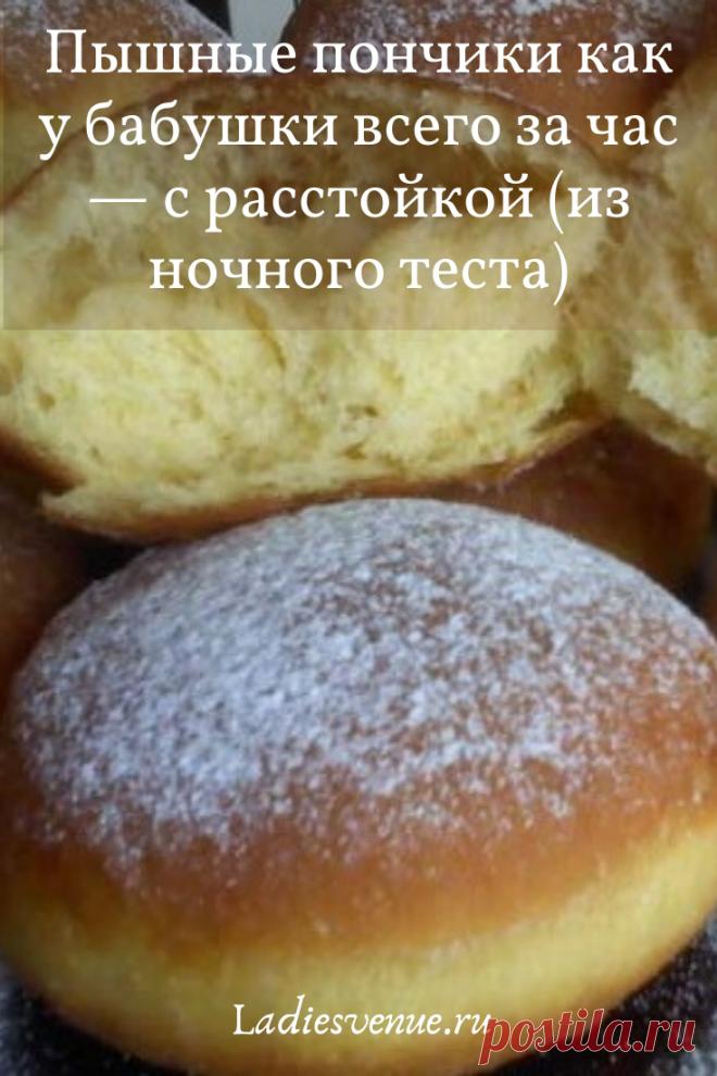 Пышные пончики как у бабушки всего за час — с расстойкой и жаркой (из ночного теста)