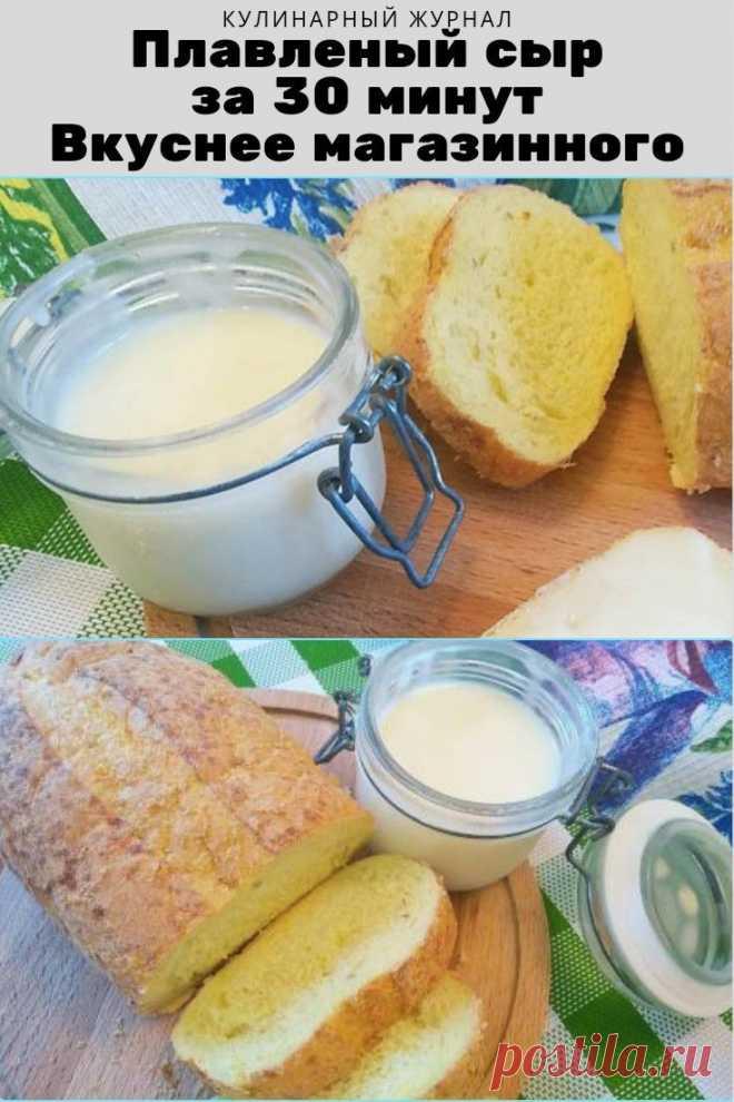 Плавленый сыр за 30 минут. Вкуснее магазинного