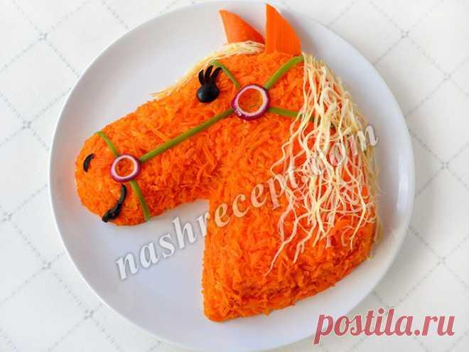 """Салат """"Лошадь"""" - это красивый и вкусный праздничный салат, который можно приготовить к Новому году, тем более, что наступающий год будет годом лошади. А также к дням рождения, и другим замечательным праздникам."""
