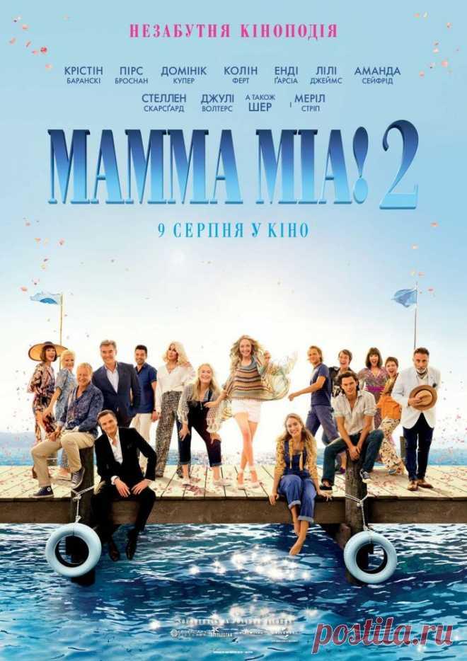 Мамма Міа! 2 — дивитися онлайн українською