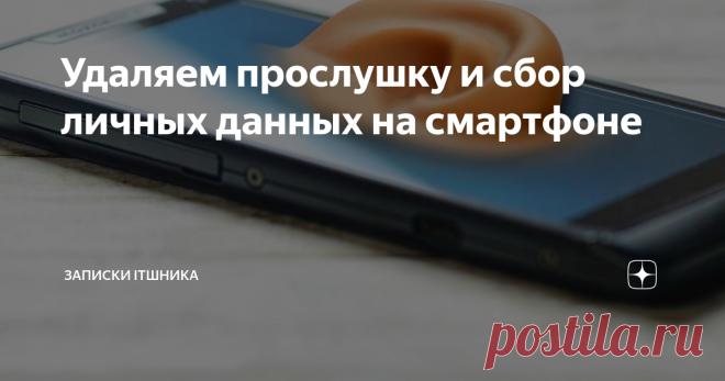 Удаляем прослушку и сбор личных данных на смартфоне