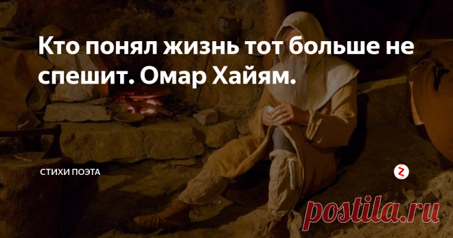 Кто понял жизнь тот больше не спешит. Омар Хайям. ✷  ✷  ✷ Кто понял жизнь тот больше не спешит, Смакует каждый миг и наблюдает, Как спит ребёнок, молится старик,