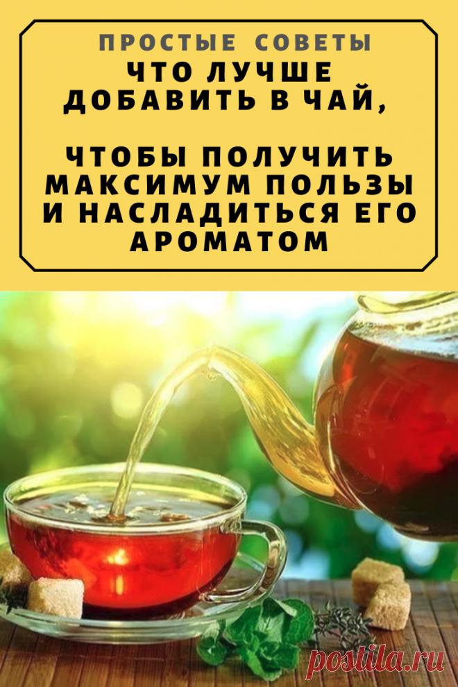Что лучше добавить в чай, чтобы получить максимум пользы и насладиться его ароматом — Простые советы