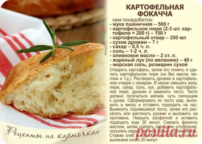 #рецепт #картофельная #фокачча