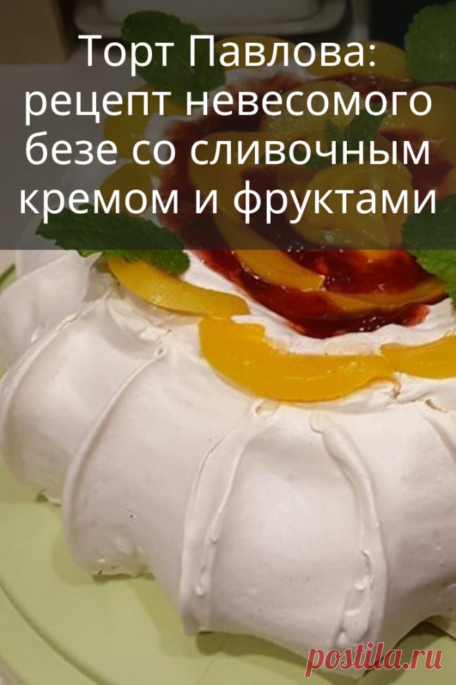 Торт Павлова: рецепт невесомого безе со сливочным кремом и фруктами