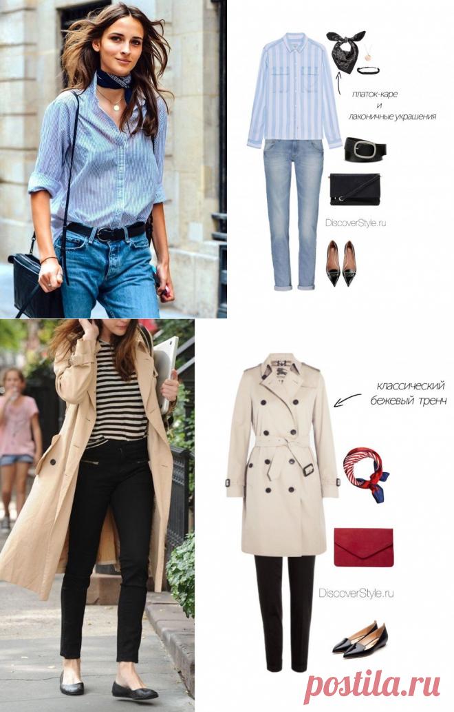 Красиво и По-Французски: 5 правил, как составить гардероб
