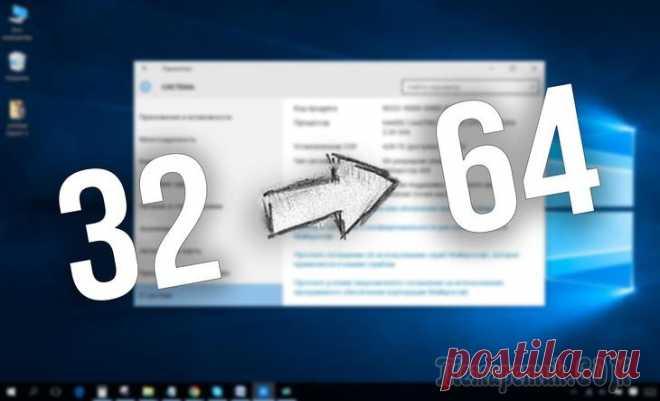 Как перейти с 32 битной на 64 битную версию Windows