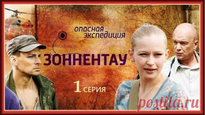 ЗОННЕНТАУ - 1 серия /2012/ триллер, драма, приключения