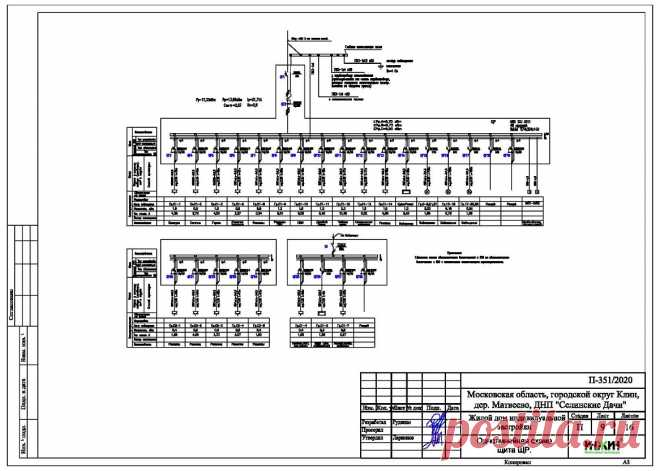 Проект электрики дома пример 530