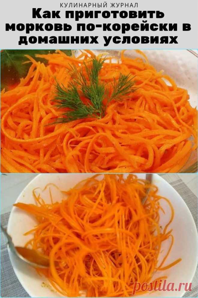 Как приготовить морковь по-корейски в домашних условиях