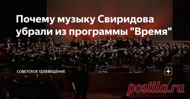 Почему музыку Свиридова убрали из программы