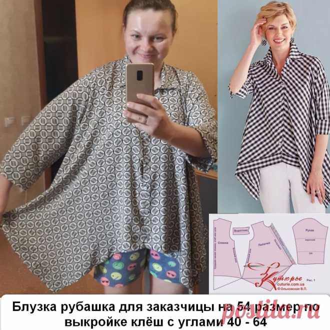 Блузка - рубашка по простой выкройке больших размеров с инструкцией как сшить | Шьем с Верой Ольховской | Яндекс Дзен