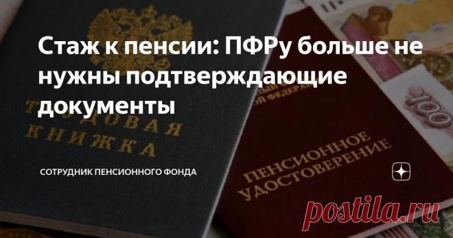 Стаж к пенсии: ПФРу больше не нужны подтверждающие документы Даже о «советском» стаже.