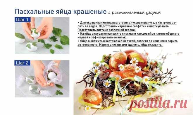 Пасхальные яйца крашеные с растительным узором