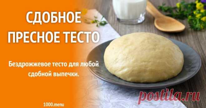 Сдобное пресное тесто рецепт с фото пошагово Как приготовить сдобное пресное тесто: поиск по ингредиентам, советы, отзывы, пошаговые фото, подсчет калорий, изменение порций, похожие рецепты