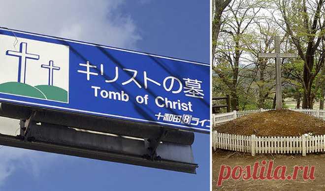 Могила Иисуса Христа в Японии . Чёрт побери