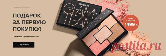 Многофункциональная палета для лица Glam Team – это пять идеально подобранных средств для архитектурного макияжа, мастерство которого может освоить каждый. Многофункциональная гибридная текстура не ощущается на коже и позволяет наслаивать продукт, чтобы добиться нужной интенсивности цвета. Вы ее получите в подарок всего за 1 рубль.