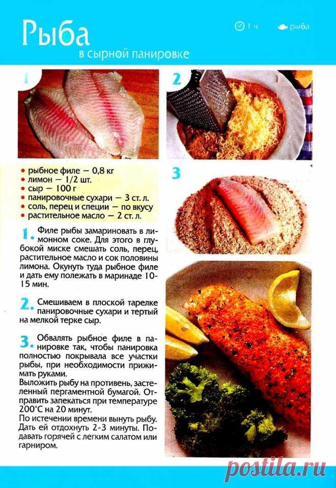 Рыба в сырной панировке