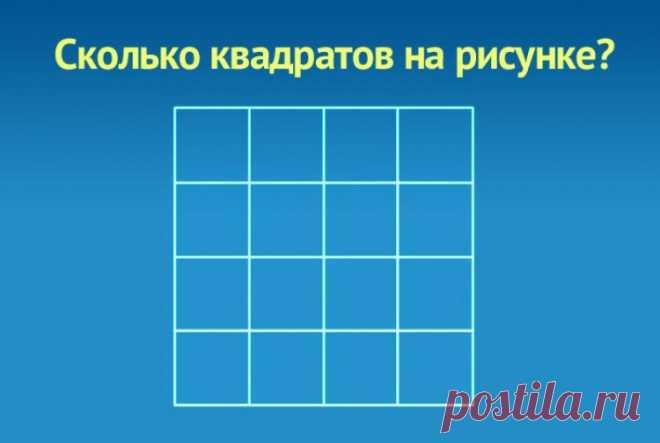 Сколько квадратов изображено на картинке?