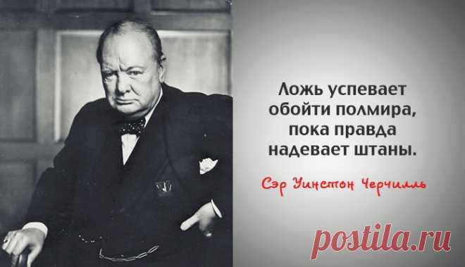 Мудрые и проницательные цитаты сэра Уинстона Черчилля – Фитнес для мозга