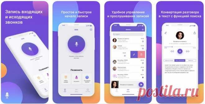 Лучшие приложения для записи звонков на iPhone Лучшие приложения для записи звонков на iPhone из AppStore: запись разговора между собеседниками на телефоне Apple iOS с помощью рекордера.