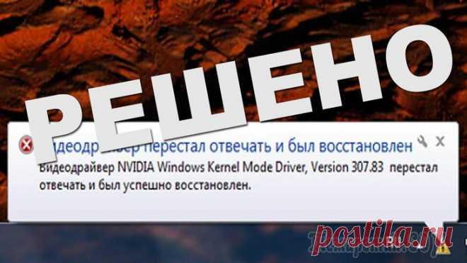 Видеодрайвер перестал отвечать и был восстановлен Такая ошибка происходит из-за того, что драйвер на видеокарту перестал отвечать на запросы (и кстати, на более старых ОС, например, на Windows 2000/XP, в этом случае появился бы синий экран, либо комп...