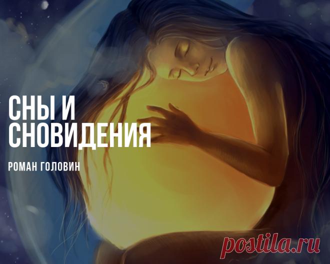 Сны и сновидения | Роман Головин | Яндекс Дзен