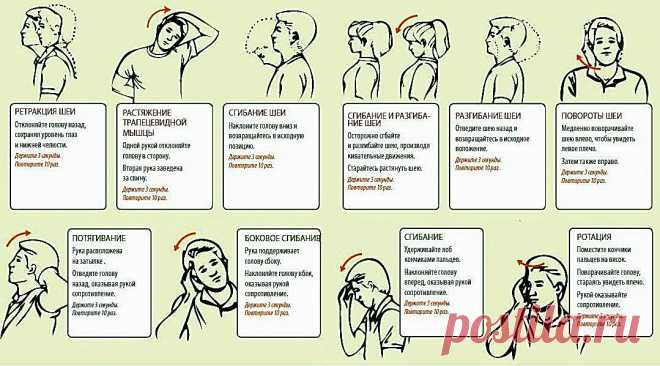 На заметку!  10 упражнений от остеохондроза.