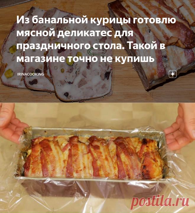 Из банальной курицы готовлю мясной деликатес для праздничного стола. Такой в магазине точно не купишь | IrinaCooking | Яндекс Дзен