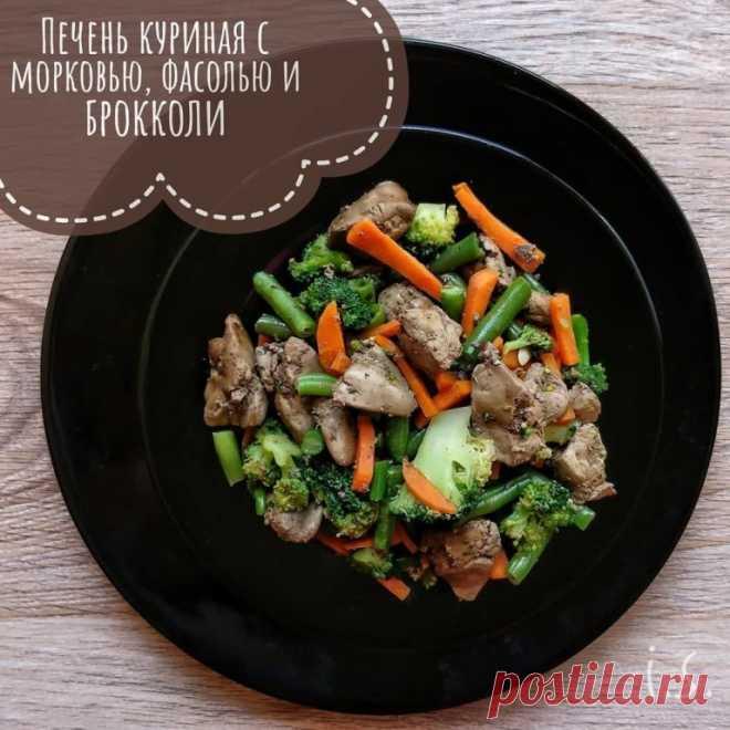 Летнее блюдо: печень с брокколи и стручковой фасолью